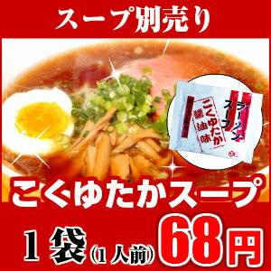 スープ別売り!こくゆたかラーメン スープ(※こちらは、スープのみの販売となっておりますので麺は付きません。予めご了承ください。)