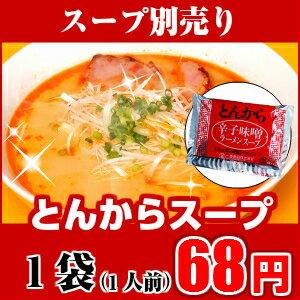 スープ別売り♪とんからスープ(※こちらは、スープ...の商品画像