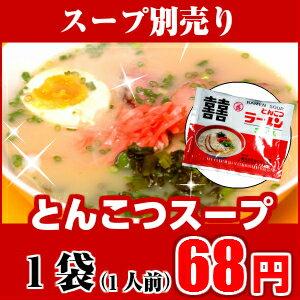 ラーメン スープ別売り♪とんこつスープ(※こちらは、スープのみの販売となっておりますので麺は付きません。予めご了承ください。)