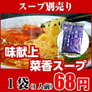 スープ別売り♪味献上・菜香 ラーメン スープ(※こちらは、スープのみの販売となっておりますので麺は付きません。予めご了承ください。)