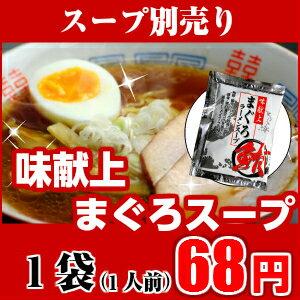 スープ別売り♪ まぐろラーメン スープ(※こちら...の商品画像