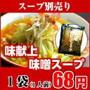 スープ別売り♪味献上・味噌 ラーメン スープ(※こちらは、スープのみの販売となっておりますので麺は付きません。予めご了承ください。)