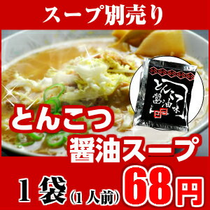 スープ別売り ラーメン♪とんこつ醤油スープ(※こちらは、スープのみの販売となっておりますので麺は付きません。予めご了承ください。)