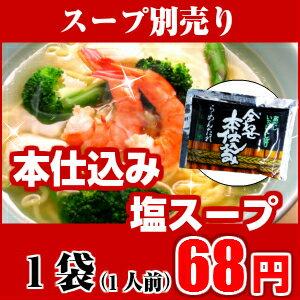 スープ別売り ラーメン♪合わせ本仕込み しお(※こちらは、スープのみの販売となっておりますので麺は付きません。予めご了承ください。)