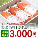 野菜ジュース 1000ml×3本セット【果汁100%】【人参