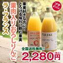 1000ml果物ジュース2本セットB(りんご&ラ・フランス)...
