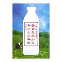 書籍【幸せな牛からおいしい牛乳/中洞正】山地酪農 自然放牧酪農