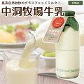 牛乳 720ml ノンホモ 低温殺菌 グラスフェッド 放牧 ジャージー お取り寄せ 瓶入り 瓶牛乳 牛乳瓶 ...