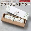 グラスフェッドバター 国産 ギフト送料無料 100g×2個 無塩バター 放牧バター 満天青空