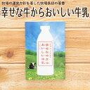 【書籍 新品】 幸せな牛からおいしい牛乳 中洞正 山地酪農 自然放牧 なかほら牧場 中洞牧場
