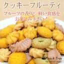 クッキー 焼き菓子 詰め合わせ フルーティークッキー