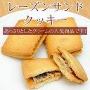 レーズンサンド ギフト 焼き菓子 詰め合わせ