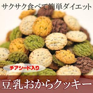 ランキング クッキー チアシード ダイエット フレーバー