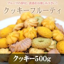 フルーティクッキー500g