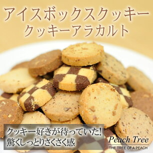 アラカルト アイスボックスクッキー