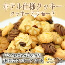 クッキー アラモード 焼き菓子 詰め合わせ ホテル仕様