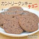 ショッピングカントリー クッキー チョコレート アメリカンクッキー ギフト