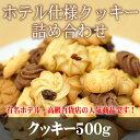 楽天ナカイ製菓クッキー ホテル仕様 バラエティークッキー500g