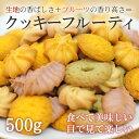 楽天ナカイ製菓フルーティクッキー500g クッキー