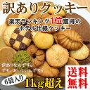 【大容量1kg】訳ありクッキー 無選別 高級ホテル・有名百貨店採用!