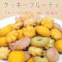 楽天ナカイ製菓クッキー 焼き菓子 詰め合わせ 1kg フルーティークッキー