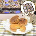 タルトケーキ クッキー 詰め合わせ タルトケーキ 18個入り...