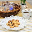 クッキー 詰め合わせ 3種入 ギフト クッキー...