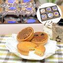 タルトケーキ クッキー 詰め合わせ タルトケーキ 12個入り...