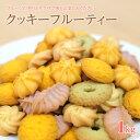 クッキー 焼き菓子 詰め合わせ 1kg フルーティークッキー...