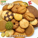 【大容量1kg】訳ありクッキー 無選別 高級ホテル・有名百貨...