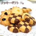 クッキー 詰め合わせ 9種入 ギフト クッキー...