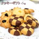 クッキー 詰め合わせ 6種入 ギフト クッキー...