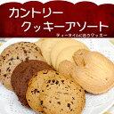 ショッピングカントリー 【お得!】カントリークッキーアソート