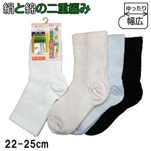 婦人用【絹と綿の二重編み】幅広ソックス【22〜25cm】【日本製】