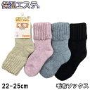 婦人用・遠赤加工 毛布ソックス【日本製】【保温エステ】【22〜25cm】