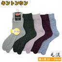 【キントンウン】婦人用・毛混 足袋ソックス【日本製】