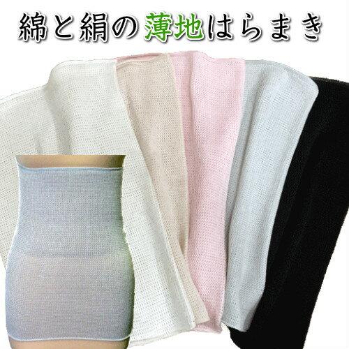 綿と絹の【薄地】はらまき【楽天市場店限定】【男女...の商品画像