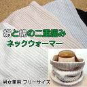 絹と綿の二重編み ネックウォーマー【首まわりあったか】【日本製】