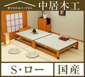 20万台突破 国産 中居木工 らくらく折りたたみ式畳ベッド 木製 ロータイプ シングル