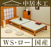 20万台突破 国産 中居木工 らくらく折りたたみ式畳ベッド 木製 ロータイプ ワイドシングル