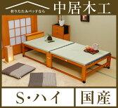 20万台突破 国産 中居木工 らくらく折りたたみ式畳ベッド 木製 ハイタイプ シングル