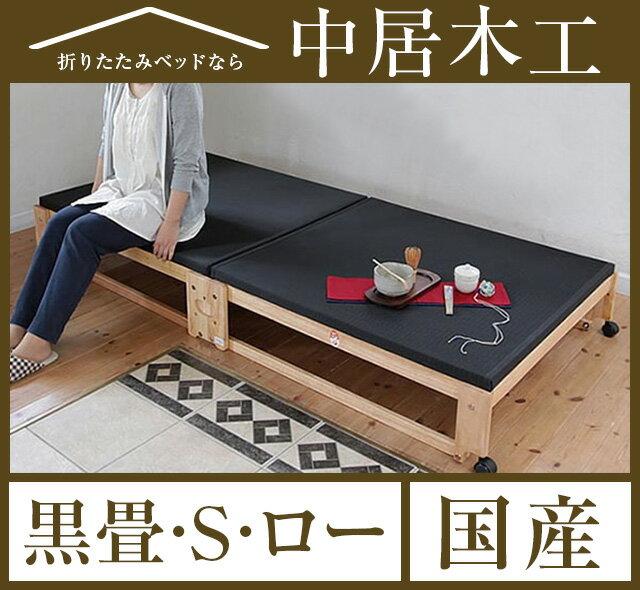 20万台突破 国産 中居木工 黒畳 らくらく折りたたみ式畳ベッド 木製 ロータイプ シングル