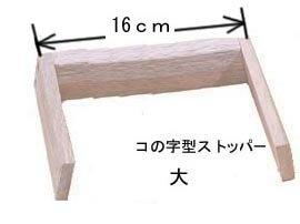 国産 中居木工 折りたたみスノコベッド用部品 この字ストッパー 大