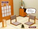 国産 中居木工 木製 座椅子 「利休」