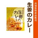 《高知県特産品販売》生姜のカレー.