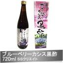 【酢・ドリンク】ブルーベリー・カシス黒酢 720ml《ssクリエイト》[酢・飲む].