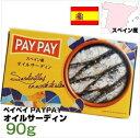 《PAYPAY(ペイペイ)》 『オイルサーディン/90g』 [イタリアン食材].