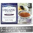 【紅茶 ティーバッグ】オーガニックティー(アールグレイ)《サン・ダルフォー》[紅茶 アールグレイ].