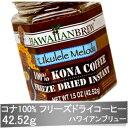 【コーヒー・インスタント】『コナ100% フリーズドライコーヒー 42.52g』《HAWAIIAN BREW(ハワイアンブリュー)》 [コーヒー・フリーズドライ...