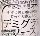 《倉敷味工房》 『デミグラスソース/360ml』 [調味料・ソース].